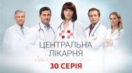 Центральна лікарня. 30 серія