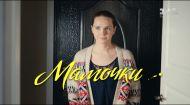 Матусі 2 сезон 11 серія