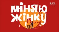 Міняю жінку 13 сезон 1 випуск. Словенія – Київ