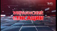 Украинские сенсации. Любовь с акцентом