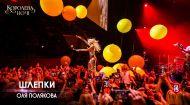 Оля Полякова - Шлепки. Концерт «Королева ночи»