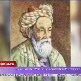 Найцікавіші факти про життя поета і філософа Омара Хайяма