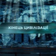 Загублений світ 2 сезон 47 випуск. Кінець цивілізації