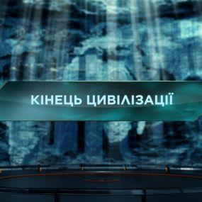 Затерянный мир 2 сезон 47 выпуск. Конец цивилизации