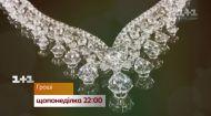 Подарунки від нардепів на 8 березня - дивіться Гроші на 1+1