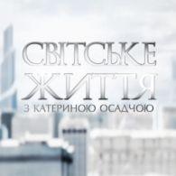 Світське життя: фотосесія-ню Бабкіних, презентація книги Олександра Шовковського і масове весілля