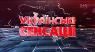 Українські сенсації 21 випуск. А нам все по керму
