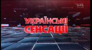 Украинские сенсации. Ванга против экстрасенсов