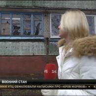 Що змінить воєнний стан у прифронтових селах на Донбасі