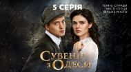 Сувенір з Одеси 1 сезон 5 серія