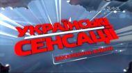 Украинские сенсации 137 выпуск. Закаленные войной