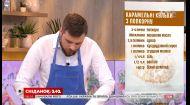Егор Гордеев готовит карамельные шарики из попкорна