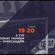 Чемпіонат України: Динамо - Олександрія у суботу на 2+2