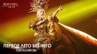 Оля Полякова – Первое лето. Концерт «Королева ночі»