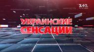 Українські сенсації 8 випуск. Три секрети міністра спорту
