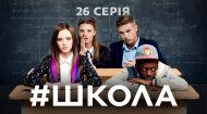 Школа 1 сезон 26 серія