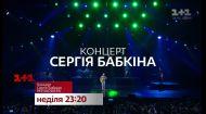 Дивись концерт Сергія Бабкіна МУЗАСФЕРА на 1+1. Тізер 2