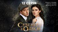 Сувенір з Одеси 1 сезон 12 серія
