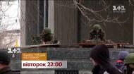 Україна. 100 днів над прірвою – у вівторок на 1+1