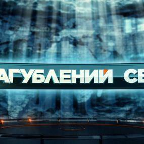 Затерянный мир 2 сезон 34 выпуск. Космические артефакты