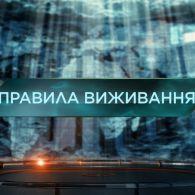 Загублений світ 2 сезон 44 випуск. Правила виживання