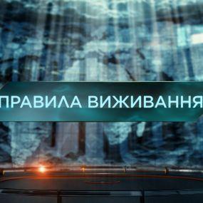 Затерянный мир 2 сезон 44 выпуск. Правила выживания