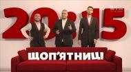 Ліга сміху. Вірменський гумор. Анонс 1 - дивись щоп'ятниці на 1+1