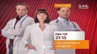 Медичні інтриги та привиди минулого - дивіться серіал Центральна лікарня на 1+1