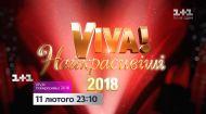 Viva! Найкрасивіші 2018 – скоро на 1+1
