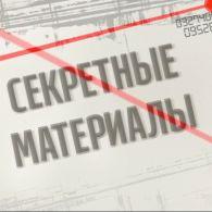 Автоафера по-українські - Секретні матеріали