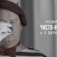 Новый сезон ЧистоNews - смотрите с 3 сентября на 1+1