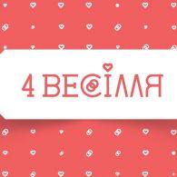 4 весілля 7 сезон 14 випуск