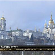 Монахи Московського патріархату продовжать користуватись Свято-Успенською Почаївською лаврою