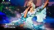 Оля Полякова - Мама. Концерт «Королева ночи»