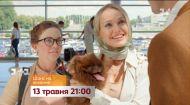 "Прем'єра на 1+1 – 13 травня серіал ""Шанс на кохання"""