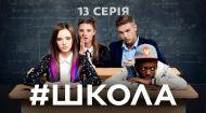 Школа 1 сезон 13 серия