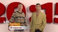 Молдавський гумор Ліги Сміху. Тизер 1 - дивись з 29 вересня на 1+1