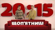Ліга сміху. Молдавський гумор. Анонс 1 - дивись щоп'ятниці на 1+1