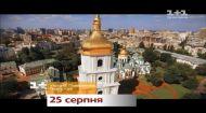 Украина. Возвращение своей истории - скоро на 1+1
