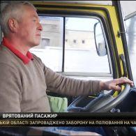 На Тернопільщині шофер маршрутки з'їхав з рейсу і поїхав до лікарні, бо його пасажиру раптово стало зле