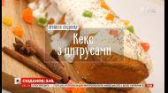 Кекс з цитрусами – рецепти Руслана Сенічкіна
