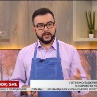 Кіш із сиром та томатами від Руслана Сенічкіна