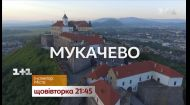 Перевірка міста Мукачево – дивись Інспектор. Міста у вівторок на 1+1