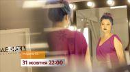 Смелая премьера - Модель XL с 31 октября на 1+1. Анонс 8