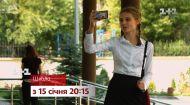 #ШКОЛА. Кого краще мати у бойфрендах – дивіться серіал #ШКОЛА з 15 січня на 1+1
