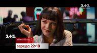 Тиждень фільмів Тарантіно на 1+1