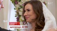 Одруження наосліп – нові історії щосереди на 1+1