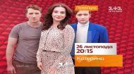 """Сериал """"Катерина"""" скоро на 1+1 - современная история, вдохновленная поэмой Кобзаря"""