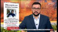 18-летний косовчанин Денис Гостюк срочно нуждается в помощи
