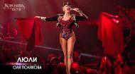 Оля Полякова – Люли. Концерт «Королева ночі»